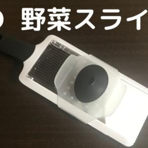 【レビュー】OXO 野菜スライサー〈購入&感想〉買わなかったことを後悔するレベルでスライスが楽しい!!