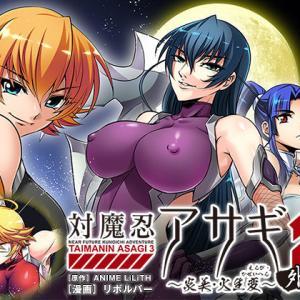 【漫画】対魔忍アサギ3外伝 〜炎美・火生変〜