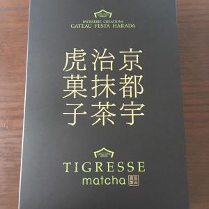 京都限定 ガトーフェスタハラダ「ティグレス マッチャ」(京都)