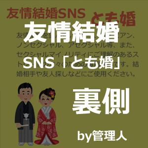 友情結婚SNS「とも婚」の裏側(by管理人)