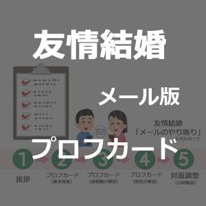 【テンプレ】友情結婚プロフカード