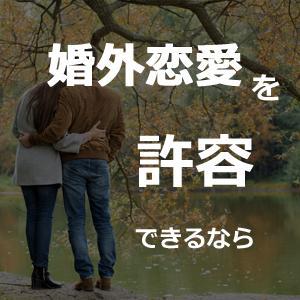 【手順書】「婚外恋愛を容認できる」人のための結婚相手募集の方法