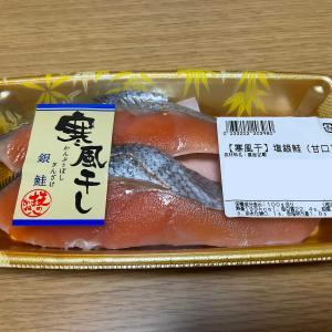 ワカコ酒からの鮭飲み