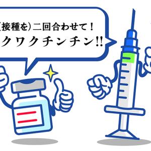 ワクチン接種(1回目)レポ