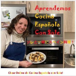 スペイン語で料理!美味イベリコ豚塩釜、とスペイン、ヨーロッパライブニュース