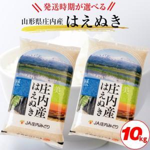 【ふるさと納税返礼品】山形県酒田市のはえぬき 5kg×2袋 計10kg