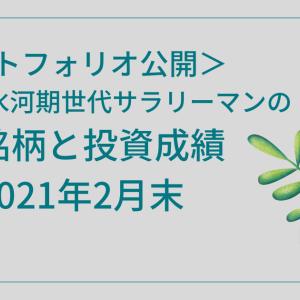 <ポートフォリオ公開>私の保有銘柄と投資成績 【2021年2月末】