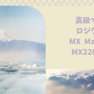 ロジクール ワイヤレスマウス MX Master3 買うべきか!?<良い点と悪い点> 【2021年4月】