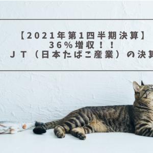 【2021年第1四半期決算】36%増収!!JT(日本たばこ産業)の決算結果分析と今後の投資スタンス