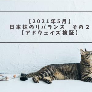 日本株のリバランス その2【アドウェイズ検証】