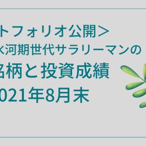 <ポートフォリオ公開>私の保有銘柄と投資成績 ~上がらない日本株と下がらない米株~【2021年8月末】