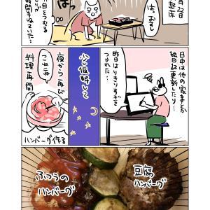 【絵日記】続、怒涛の料理祭り【4p漫画】