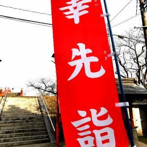 幸先詣 福山 草戸稲荷神社と明王院