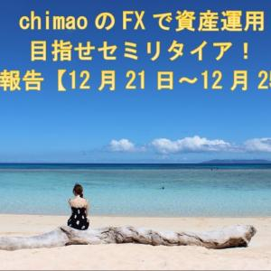 兼業トレーダーchimaoのFXで資産運用!目指せセミリタイア収益報告【12月21日~12月25日】
