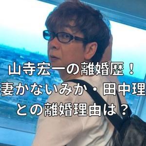 山寺宏一の離婚歴!元妻の田中理恵・かないみかとの離婚理由は?