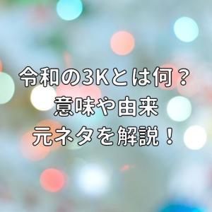 令和の3Kとは何?意味や由来・元ネタを解説!