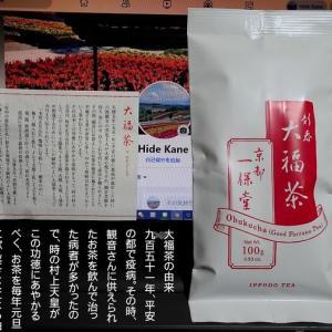 コロナ禍での大福茶