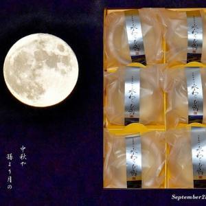 中秋や孫より月のわらび餅