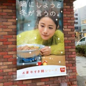 「すき家の牛すき鍋」を美味しく食べてみた。(^-^)/