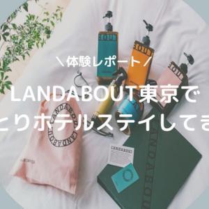 【おすすめ】LANDABOUT東京でおひとりさまホテルステイしてきた!