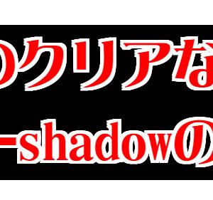 3px以上のクリアな縁取りをCSS Text-shadowのみで実現する方法
