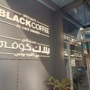 作業勉強に良い雰囲気のカフェ/BLACK COFFEE BY CAFE YOUNES