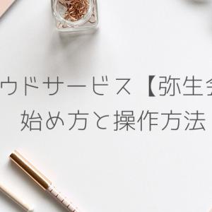 クラウドサービス【弥生会計】始め方と操作方法