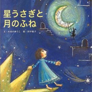"""夢を見ているようなお話し """"星うさぎと月のふね"""""""
