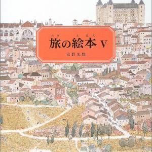 """時空を超えて、スペインを旅するお話 """"旅の絵本Ⅴ"""""""