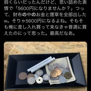 【Twitter】Twitter「若いお客さんが6000円の本を買うために5600円とタバコを置いていった」