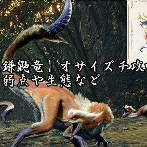 【鎌鼬竜】オサイズチ攻略 弱点や生態など