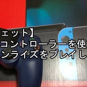 【ガジェット】PS4のコントローラーを使ってモンハンライズをプレイしたい!