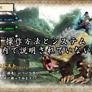 【操竜】操作方法とシステム ゲーム内で説明されていない要素もある!