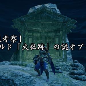 【世界観考察】フィールド「大社跡」の謎オブジェクト