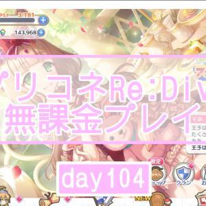 【無課金】プリンセスコネクトRe:Dive プレイ日記【104日目】