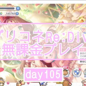 【無課金】プリンセスコネクトRe:Dive プレイ日記【105日目】