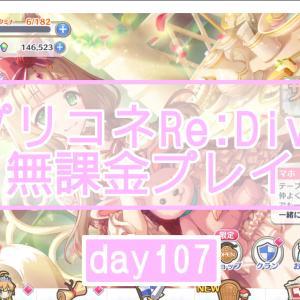 【無課金】プリンセスコネクトRe:Dive プレイ日記【107日目】