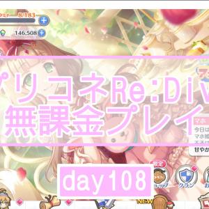 【無課金】プリンセスコネクトRe:Dive プレイ日記【108日目】