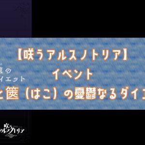 【咲う】イベント「王子と篋(はこ)の憂鬱なるダイエット」【アルスノ】