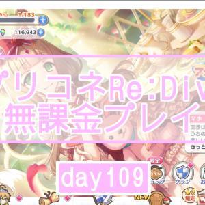 【無課金】プリンセスコネクトRe:Dive プレイ日記【109日目】