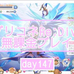 【無課金】プリンセスコネクトRe:Dive プレイ日記【147日目】