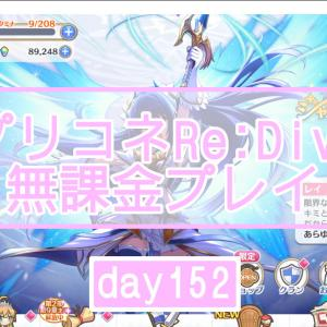 【無課金】プリンセスコネクトRe:Dive プレイ日記【152日目】