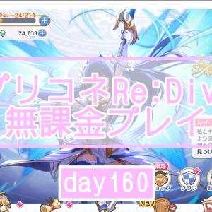 【無課金】プリンセスコネクトRe:Dive プレイ日記【160日目】