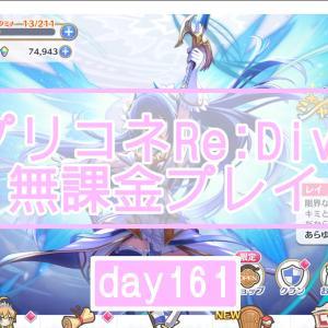 【無課金】プリンセスコネクトRe:Dive プレイ日記【161日目】