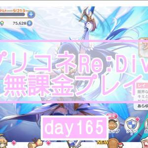 【無課金】プリンセスコネクトRe:Dive プレイ日記【165日目】