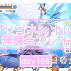 【無課金】プリンセスコネクトRe:Dive プレイ日記【166日目】