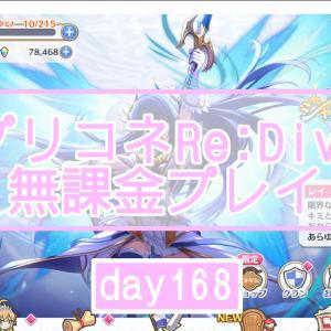 【無課金】プリンセスコネクトRe:Dive プレイ日記【168日目】
