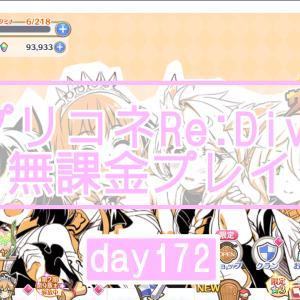 【無課金】プリンセスコネクトRe:Dive プレイ日記【172日目】