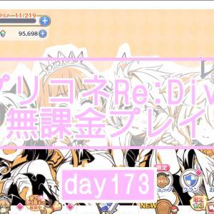 【無課金】プリンセスコネクトRe:Dive プレイ日記【173日目】