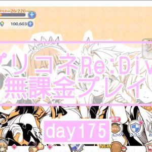 【無課金】プリンセスコネクトRe:Dive プレイ日記【175日目】